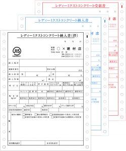 コンクリート納入書3p_連続
