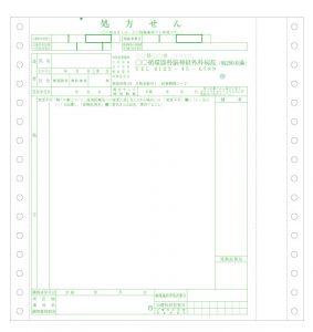 石岡循環器科脳神経外科病院_処方せん3p