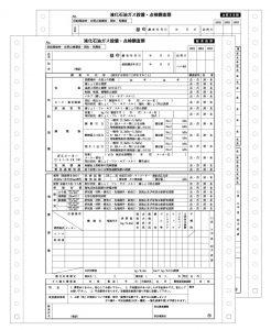 銚子燃料_液化石油ガス設備・点検調査票(連続)_2P