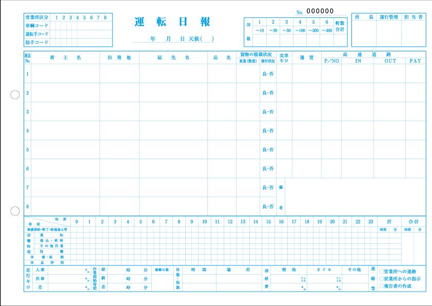 運転日報_A4単票