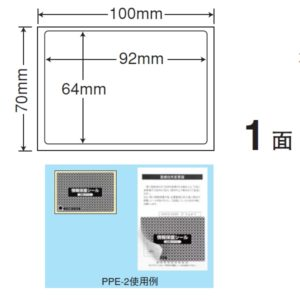 PPE-2