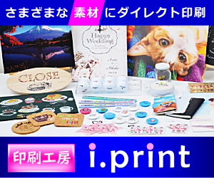 印刷工房i.print