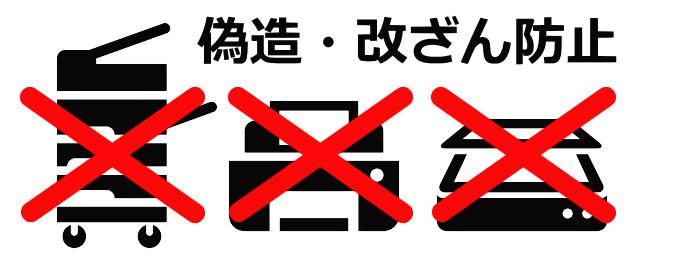 偽造・改ざん防止