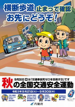 秋の全国交通安全運動(愛知県)ポスター